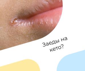 Заеды/трещины на губах?