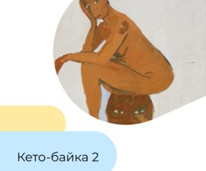 Кето-байка 2